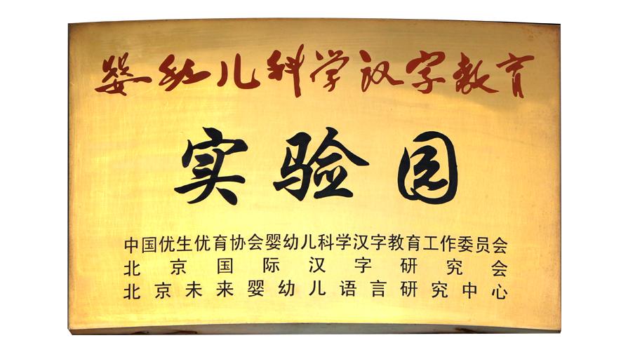 婴幼儿科学汉字教育实验园