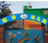 滨滨明华幼儿园第一届家长座谈会