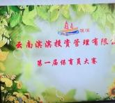 云南滨滨幼教投资管理有限公司第一届保育员大赛