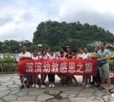 滨滨幼教教职工旅游活动精彩回顾