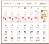 2017年滨滨幼教国庆节、中秋节双节放假通知及温馨提示