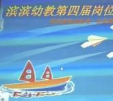 越努力,越幸运——滨滨幼教第四届岗位竞聘大赛