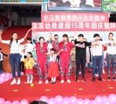 滨滨幼教建园15周年园庆暨特色表演六一活动圆满落幕!