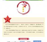 滨滨幼教国庆节放假通知和温馨提示(转家长)