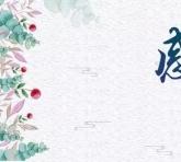滨滨幼教成立十五周年——感恩相伴暨教师节表彰活动